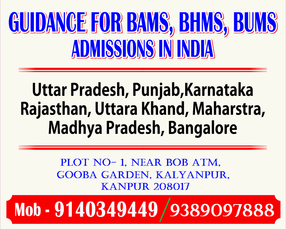 Direct Bams BHMS Admission in UP MP & Punjab Low pkg 2020-21