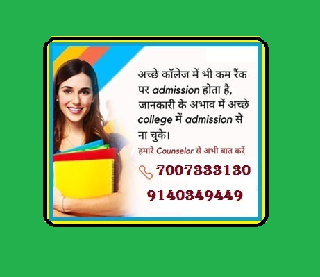 Best BAMS, BHMS, BUMS Admission Assistance Service in UP Kanpur 2020